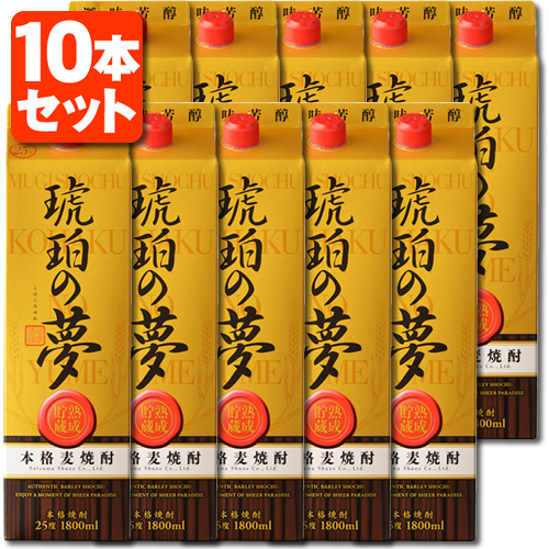 【10本セット送料無料】本格麦焼酎 琥珀の夢 25度 1800ml(1.8L)パック×10本※北海道・九州・沖縄県は送料無料対象外です。※10本まで1個口で配送が可能です 薩摩酒造 焼酎 麦焼酎 むぎ焼酎 こはくのゆめ [T.020.2484.1.UN]