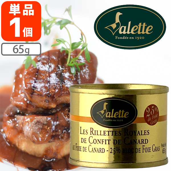 Valette アヒルのロイヤルリエット 65g<缶詰食品>フォアグラ25%配合 ヴァレット プルトップ 缶切り不要[T441.1714.SE]