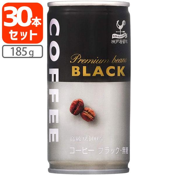 ブラジル輸出規格最高等級のコーヒー豆を100%使用 1ケース 30本 セット送料無料 神戸居留地 引き出物 ブラックコーヒー ※北海道 年間定番 185g×30本 沖縄県は送料無料対象外 九州 T013.1265.Z.SE
