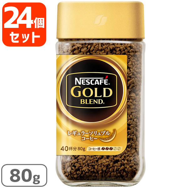 【24個セット】ネスレ ネスカフェ ゴールドブレンド 80g(瓶)×24本 [1ケース]<インスタントコーヒー>※2ケースまで1個口配送出来ますレギュラーソリュブル NESCAFE GOLD BLEND[se16yf]