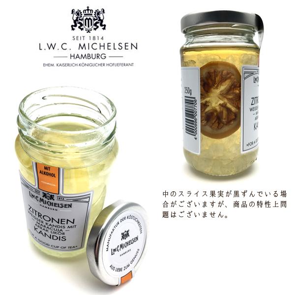 ミヒェルゼン キャンディス 250g×1個 ※36個まで同梱可能<食品>MICHELSEN カンディス[T492.1986.5.SE]