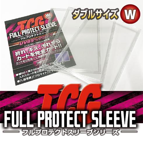 トレーディングカードを1枚ごとに完全ガード TCGフルプロテクトスリーブ 3個組 上質 メール便可 情熱セール ダブルサイズ 2セットまで