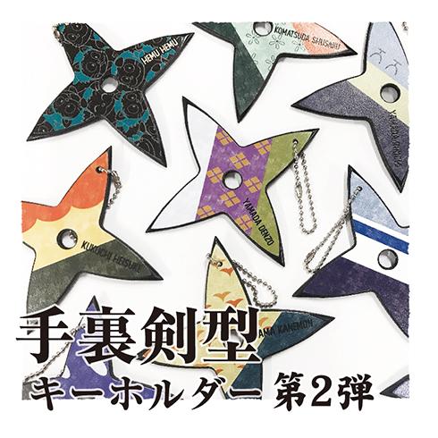 <第二弾>各キャラクターの私服柄が手裏剣型キーホルダーに!NHK 学園関係者 五年生 忍たま乱太郎 手裏剣型キーホルダー<第二弾!>