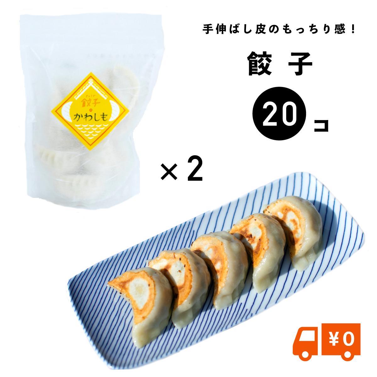 餃子のかわしも と言えば やっぱりコレ 一つ一つ皮から手伸ばした 引き出物 こだわりの焼き餃子です 市販の餃子の2倍以上のボリュームがあり 肉汁がたっぷり溢れ出てきます 送料無料 かわしも焼き餃子2パックセット 冷凍 10ヶ×2 もちもち 長崎 皮から手作り 冷凍餃子 手作り 超激安 餃子 ぎょうざ 贈り物
