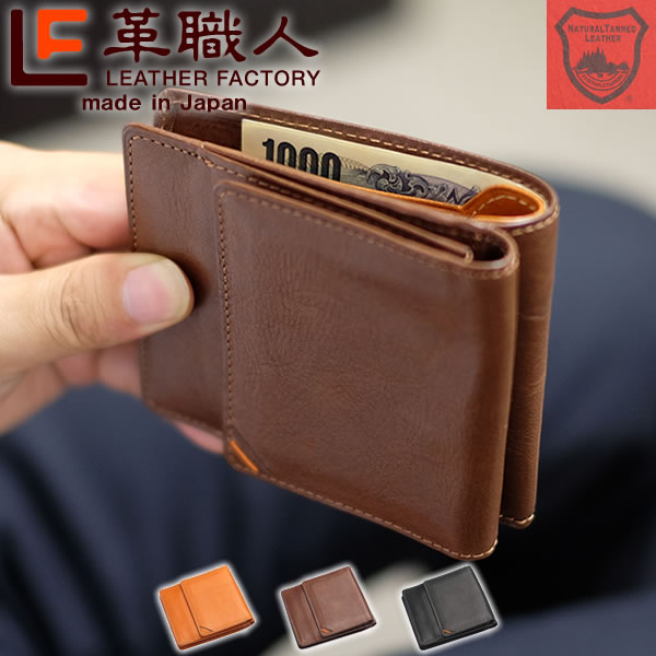 財布 メンズ 二つ折り 本革 栃木レザー 革職人 Dualline デュアルライン スマートペイ 二つ折り財布