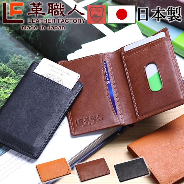 パスケース 定期入れ 財布 メンズ 二つ折り 本革 栃木レザー 革職人 Dualline デュアルライン レシートが入る パスケース