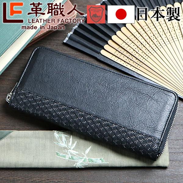 ae6980d3c23f 伝統技術と最高級革漆革印伝を使用したラウンドファスナー長財布 日本製 ...
