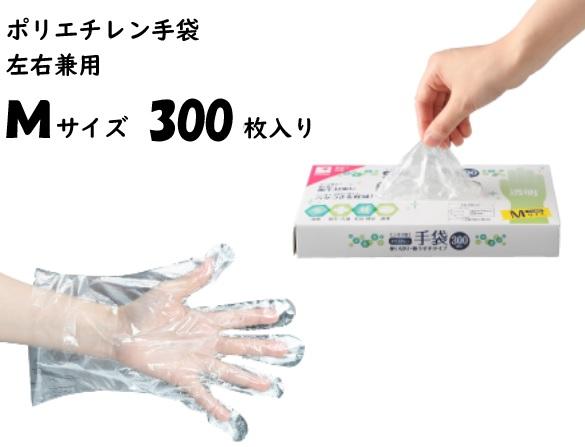ポリエチレン手袋 300枚入 使い捨て