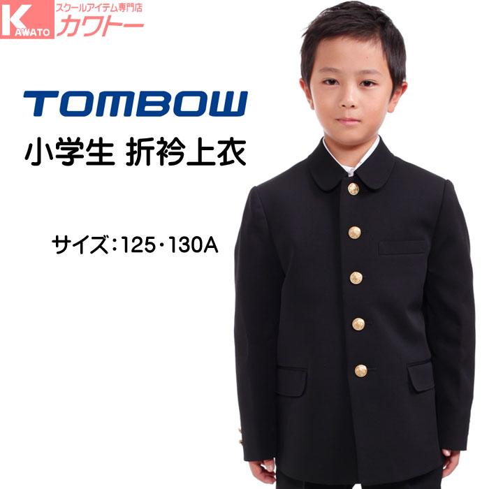 小学生 制服 折衿上衣 A体 黒 125A/130A トンボ 定番