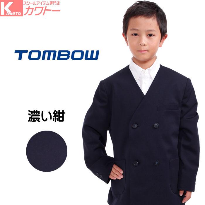 小学生 男子 イートンダブル A体 紺 135~140Aトンボ 濃い紺色