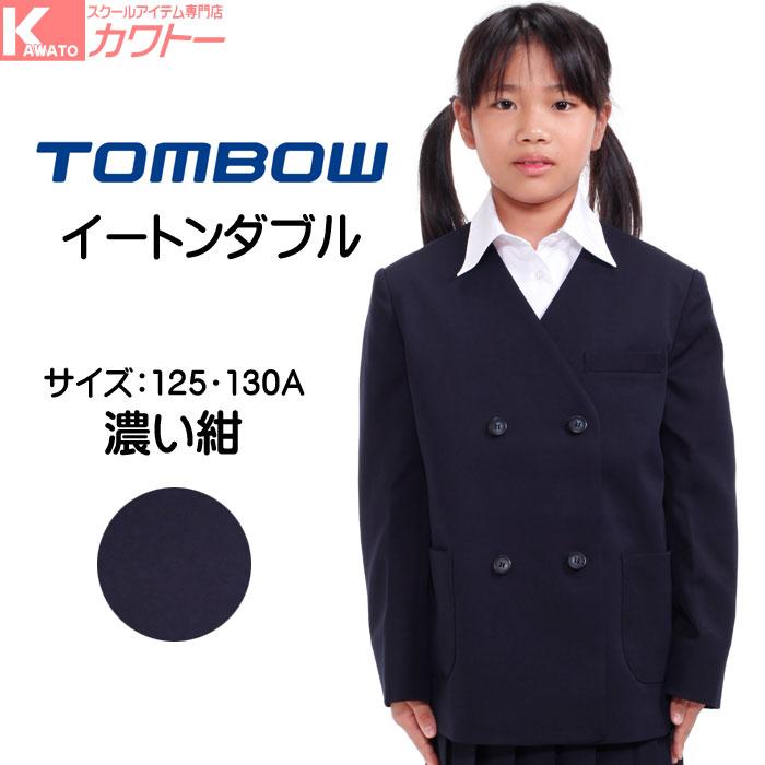 小学生 女子 イートンダブル A体 紺 125~130Aトンボ 濃い紺色 女子