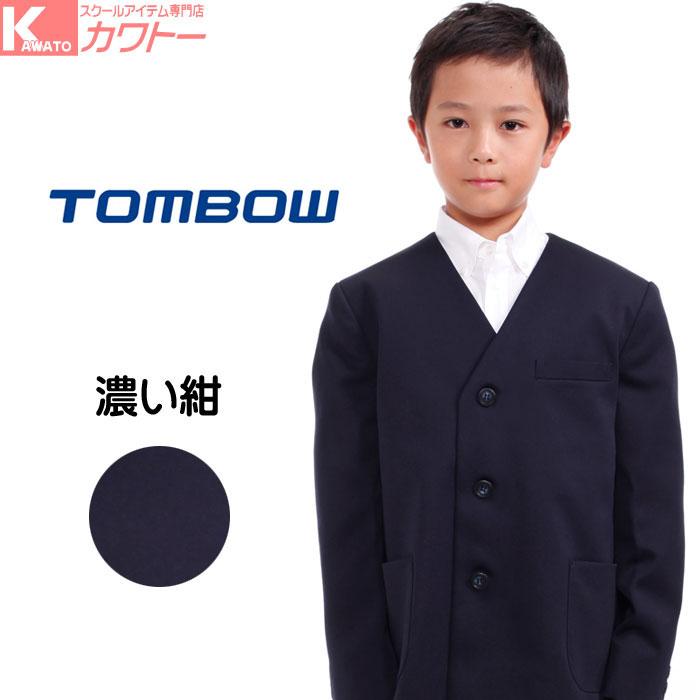 小学生 男子 イートンシングル A体 濃い紺 135~140A トンボ 衿なし