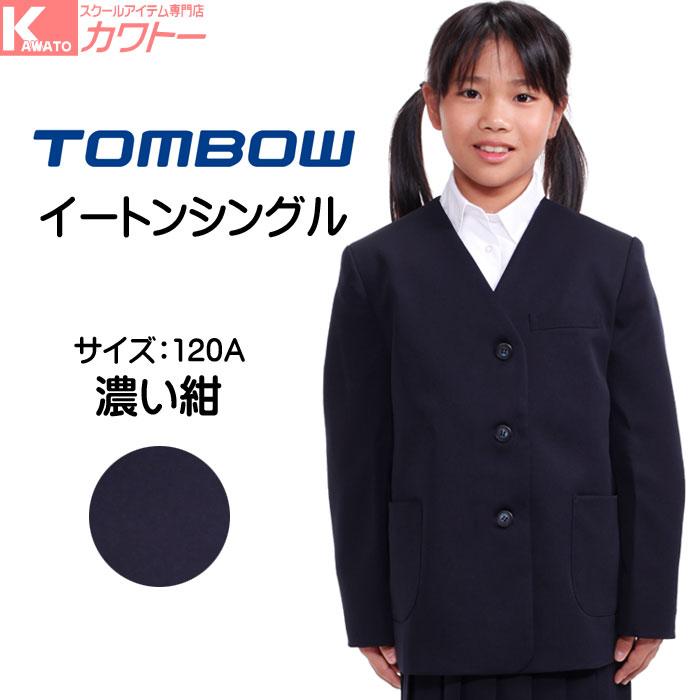 品質に自信 安心のブランド ●日本正規品● 超人気 トンボ 小学生上衣 制服はやっぱりトンボだね 21105 小学生 衿なし 120A イートンシングル 濃い紺 A体 女子