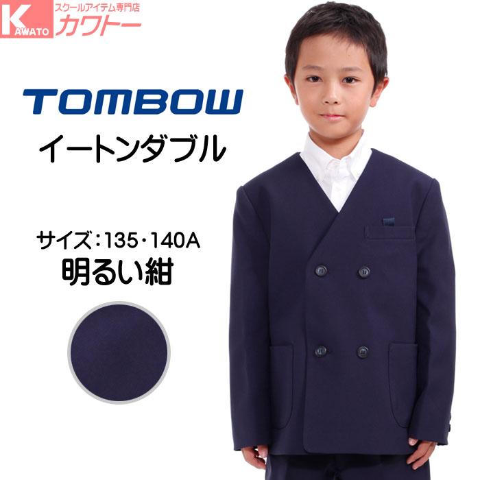 小学生 男子 イートンダブル A体 紺 135~140Aトンボ 明るい紺色 衿なし