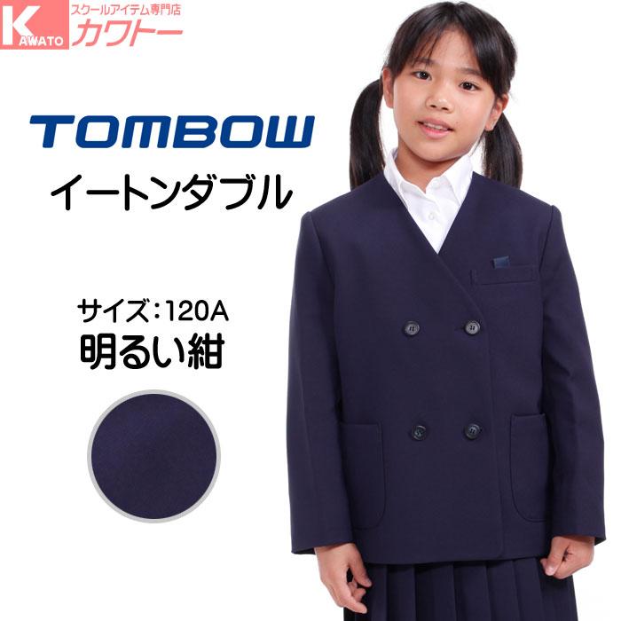 小学生 女子 イートンダブル A体 紺 120Aトンボ 明るい紺色 衿なし