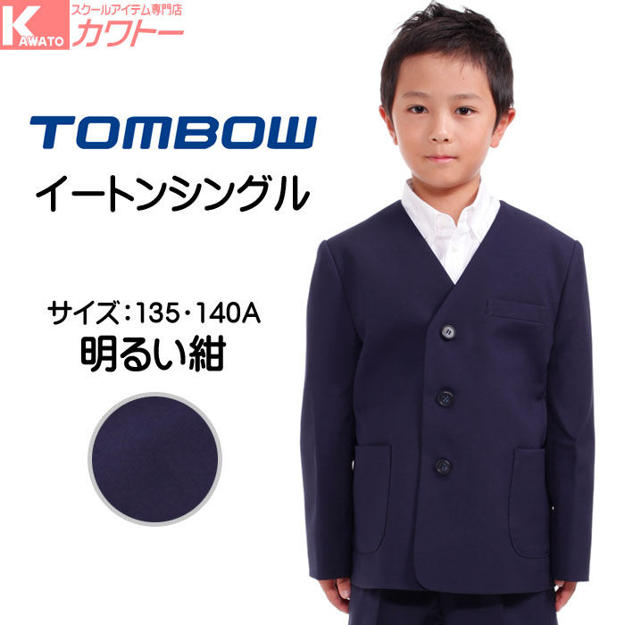 小学生 男子 イートンシングル A体 紺 135~140A トンボ 明るい紺色 衿なし