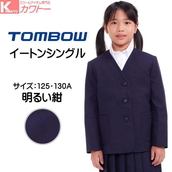 小学生 女子 イートンシングル A体 紺 125~130A トンボ 明るい紺 衿なし