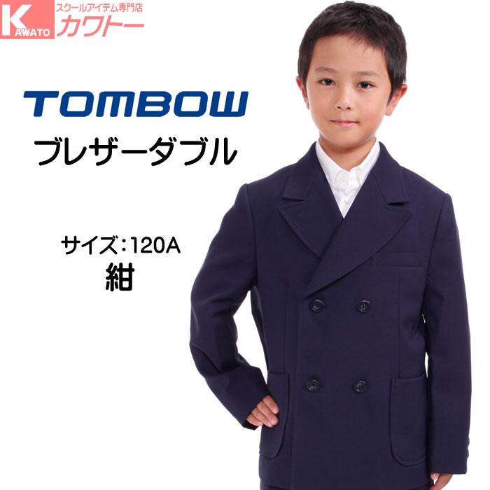 小学生 男子 ブレザーダブル A体 紺 120A トンボ 明るい紺 衿付き