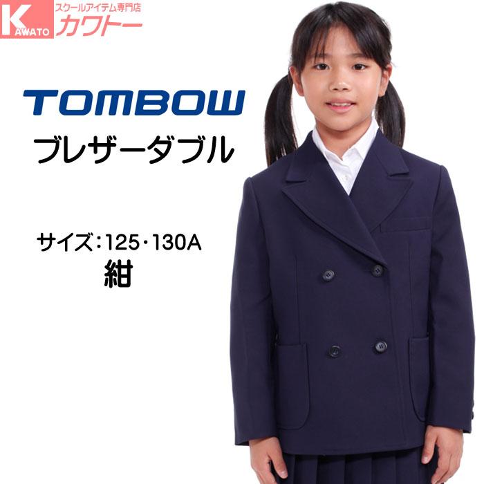 小学生 女子 ブレザーダブル A体 紺 125~130Aトンボ 明るい紺 衿付き