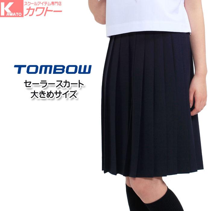 女子高生 制服 スカート 紺 ネイビー スクールスカート 高校生 学生 中学 プリーツ スクール スカート 学生服 スカート
