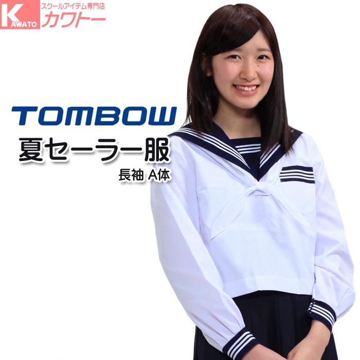 セーラー服 制服 学生服 夏 通学用 女子高生 入学式 卒業式 コスプレ衣装 長袖