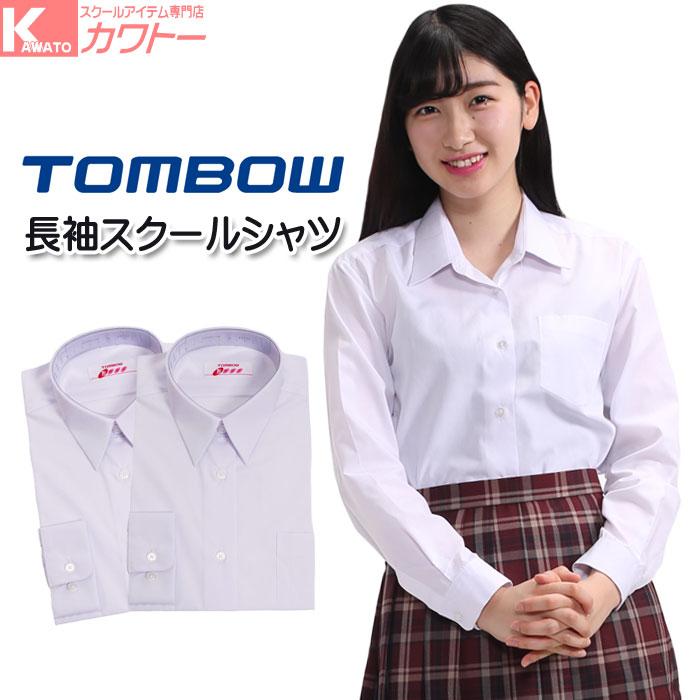 学生服の老舗メーカー トンボ の形態安定スクールシャツ 品質に自信があります 5K835-01 送料無料 2枚セット スクールシャツ 値下げ 形態安定ノンアイロン 女子 白 学生服シャツ レディースファッション 女子カッターシャツ 長袖