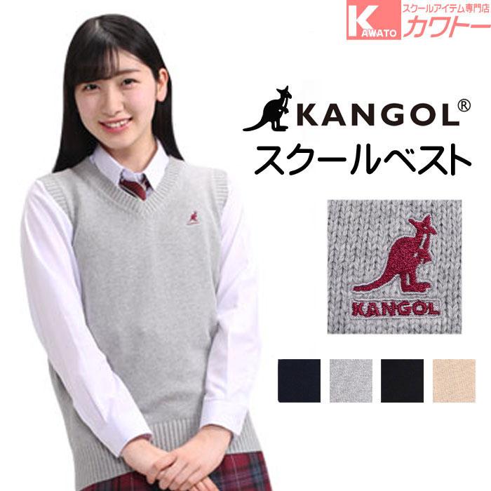 KANGOL(カンゴール)のVネックベスト。綿100%で肌に優しい素材でオールシーズン着用できます。胸にロゴ刺繍入り。とっても品質のよりベストです。KAL-1039 スクールベスト カンゴール スクール ベスト 女子 学生 Vネック ブランド おしゃれ