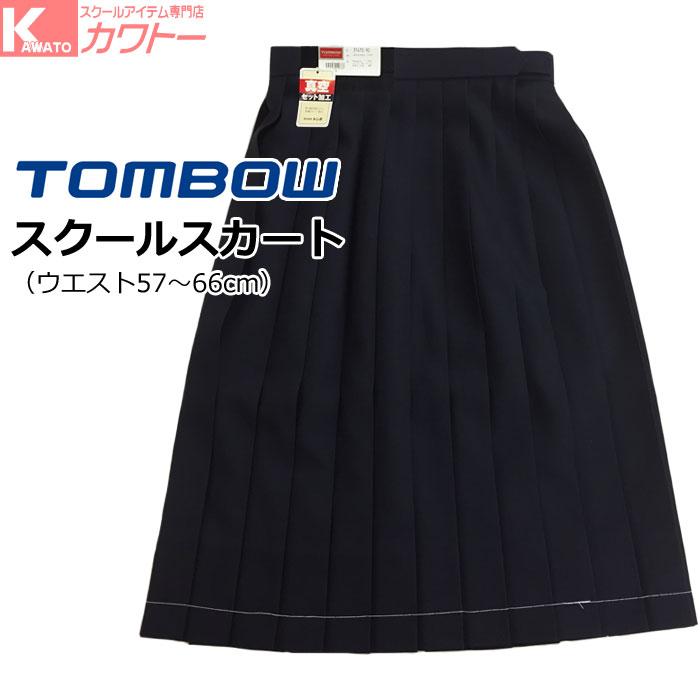 スクールスカート スカート セーラー服 ブレザー 制服 女子 中学生 高校生