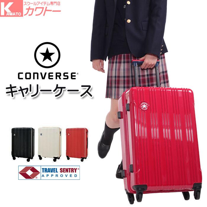 キャリーケース キャリーバッグ スーツケース コンバース 超軽量