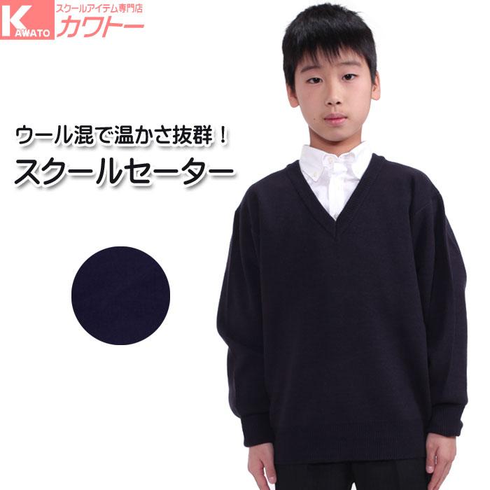 小学生向けのスクールセーターです ポイントなしの無地なので学校だけでなく発表会やお受験にも適していますK11100 お見舞い スクール セーター ウール混 キッズ 買い取り 濃紺 無地 男子 110~170