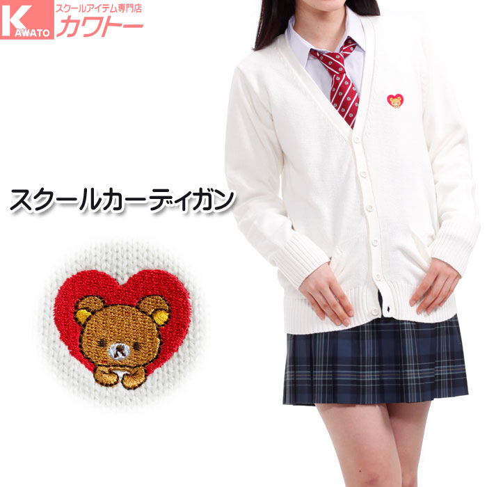 School Cardigan ladies rilakkuma uniform Cardigan brand Cardigan women s  high school in student student popular Navy blue grey beige cotton plain  cute cheap ... 4e4347d9fe