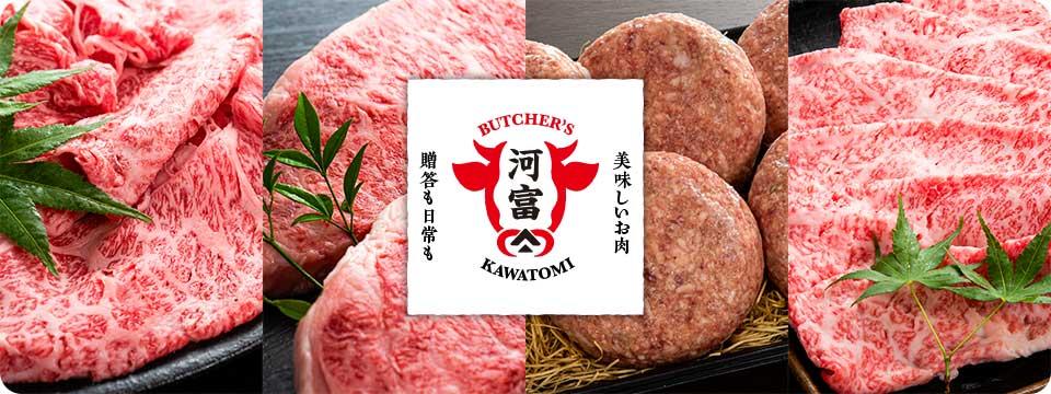 河富 楽天市場店:食肉加工・製造・卸販売