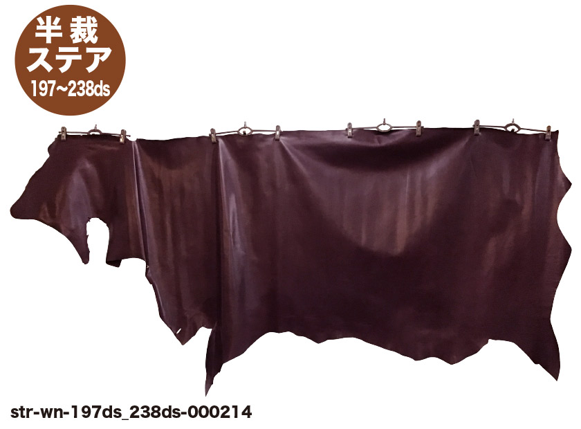 半裁/ステア(牡牛)/スムース/ワイン/厚さ約1.1mm/天然皮革/197~238ds/レザークラフト/日本製/送料無料