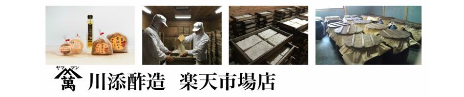 川添酢造 楽天市場店:お酢、お味噌、甘酒などの発酵食品を製造販売しています。