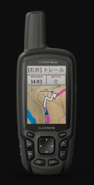 人気モデル受信性能最高フラッグシップモデル 商品 日本語版 正規品 GARMIN 定価の67%OFF 64csx GPSMAP ハンディGPS ガーミン