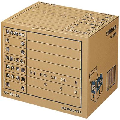 現品 お買い得 コクヨ 文書保存箱 A4 B5用 A4B5-BX