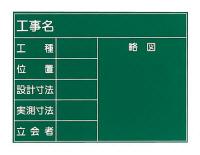 当店限定販売 SK 耐水工事黒板 クレパス付 T-1S450×600 人気ショップが最安値挑戦