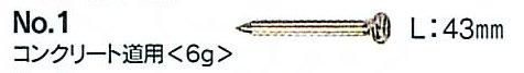 信頼と硬度とねばり強い特殊鋼ネイル コノエ 測量鋲 NO-01 100本入れ 全商品オープニング価格 ☆最安値に挑戦 コノエネイル