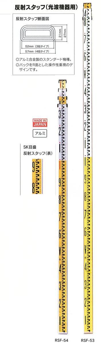 ワイドな表面にプリズムシートを装着したスタッフ 送料無料 安心の定価販売 大平産業 反射スタッフ2 RSF2-53 祝開店大放出セール開催中 光波用 5m3段 メーカー直送品の為代引き不可