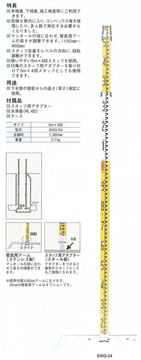 【マイゾックス】下水管スタッフ  SWG-54