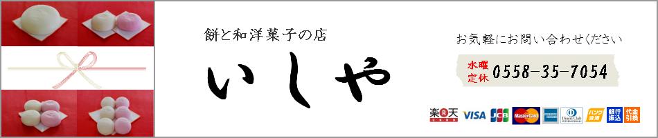 餅と和洋菓子の店いしや:菓子職人が1つ1つ手作りをしております・・・