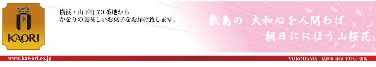 洋菓子の老舗 横浜かをり:横浜老舗・洋菓子 横浜かをりのネットショップ