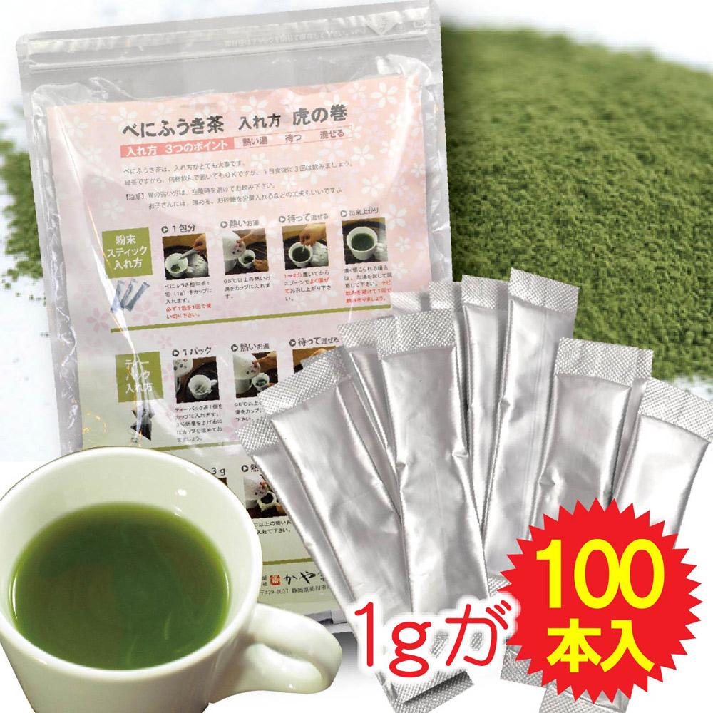 べにふうき茶 スティック 粉末 1g×100包/花粉対策 春の新習慣は、 べにふうき べにふうき茶 紅富貴 粉末茶スティック