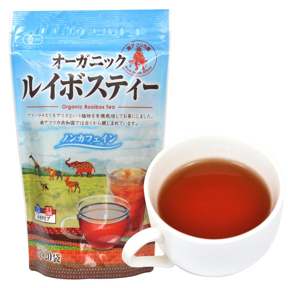 オーガニック 激安通販専門店 ルイボスティー 3gX20パック 有機栽培 日本 JAS認定 ノンカフェイン