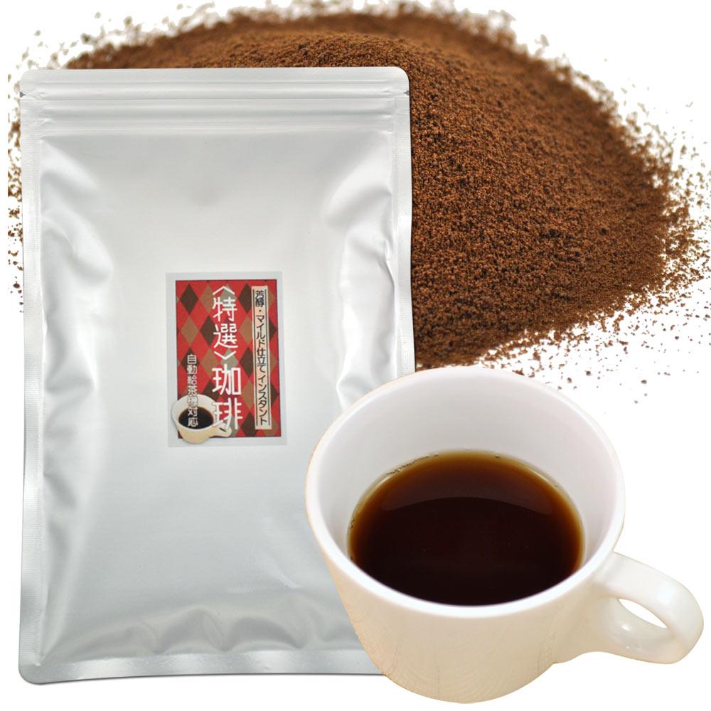 冷水簡単 店内限界値引き中 全品送料無料 セルフラッピング無料 インスタントコーヒー インスタント 特選 コーヒー 給茶機対応 80g入 芳醇 マイルド