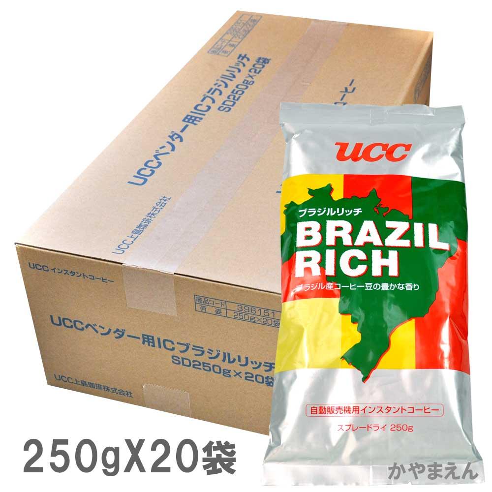 ギフ_包装 送料無料 冷水で簡単 給茶機対応 UCC 現品 ブラジルリッチ インスタントコーヒー 1ケース 給茶機用 業務用 冷水OK 250g×20袋入