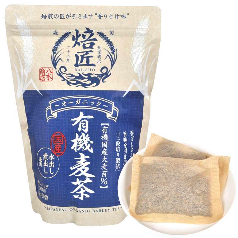 炒り立ての香ばしさ 風味豊かな香りが人気です 有機 麦茶ティーパック 10g×20pパック入 水出し ティーバッグ ヤギショー 流行 オーガニック 煮出し 有機麦茶 ノンカフェイン セール特別価格