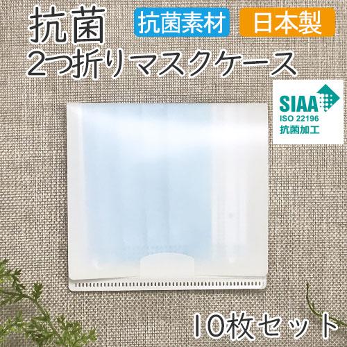 ミシン目部分を切り取って半分に折ると コンパクトになる抗菌マスクケースです 小さなバッグやポケットにも納まる便利なミニサイズです 抗菌2つ折りマスクケース 10枚セット 二つ折り 折りたたみ コンパクト ミニ 日本製 国産 SIAA 持ち運び 通学 軽量 お出かけ 清潔 衛生 白 ホワイト 送料無料 携帯用 仮置き ポケット デポー 無地 舗 通勤