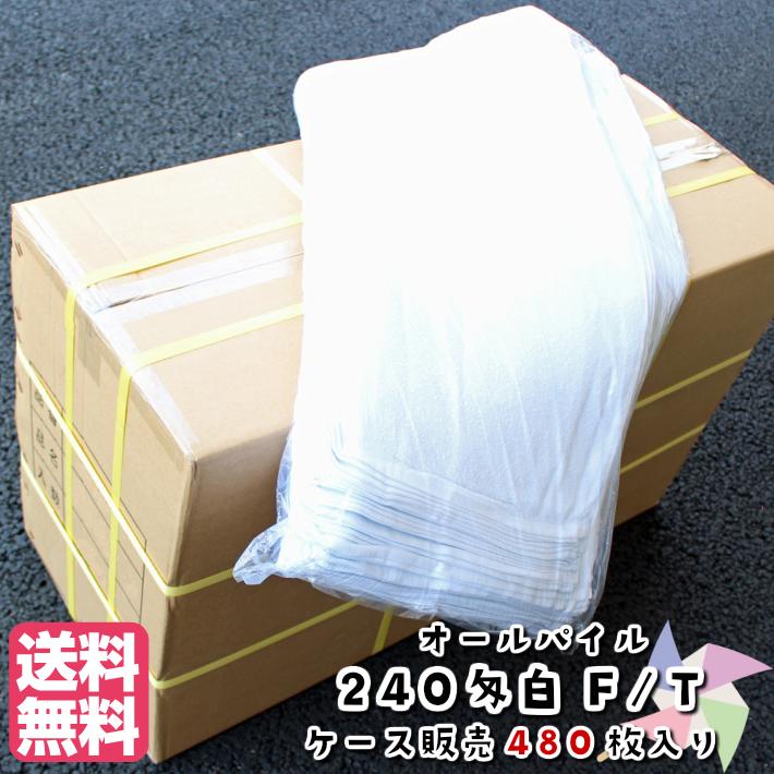 【業務用タオル】 フェイスタオル 白 無地 240匁 オールパイル 480枚 【送料無料】