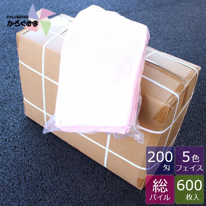 【送料無料】 200匁カラーフェイスタオル 【600枚】業務用 ケース販売
